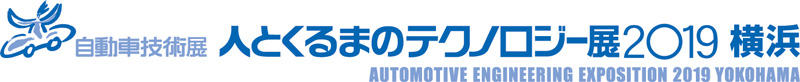 YOKOHAMA 2019 AUTOMOTIVE ENGINEERING EXPOSITION