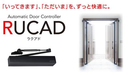ドア開閉装置 RUCAD(ラクアド)
